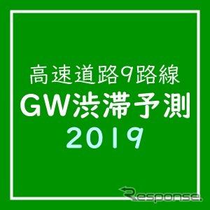 Yahoo!カーナビ GW渋滞予測2019