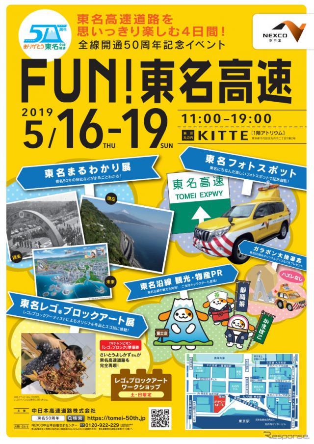 FUN!東名高速