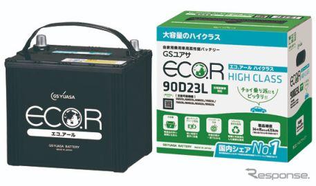 GSユアサ、充電制御車対応の新バッテリー「ECO.Rハイクラス/スタンダード」発売へ