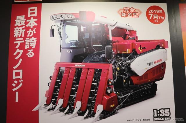 ヤンマーコンバインYH6115、ハセガワが35分の1スケールモデルでこの夏発売。【撮影:中込健太郎】