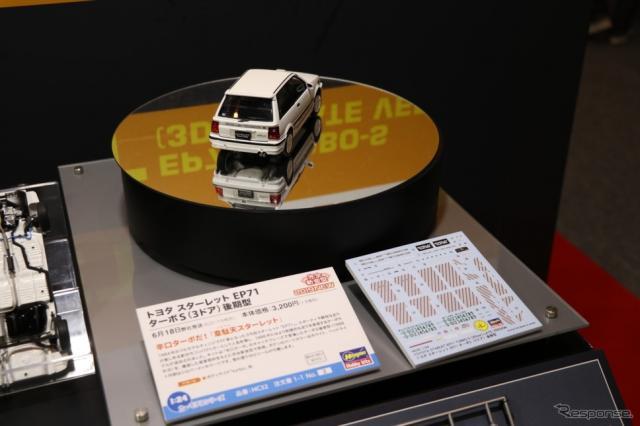 コンバインと併せて、EP71 スターレットターボS後期型が24分の1スケールで発売される。韋駄天スターレットも注目のニューモデルだ。【撮影:中込健太郎】
