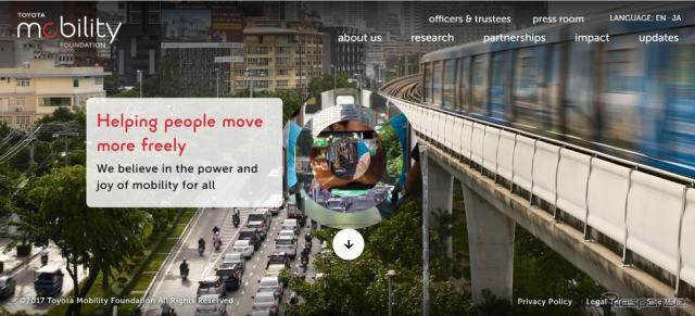 トヨタ モビリティ基金の公式サイト