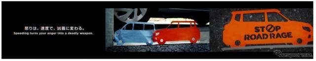あおり運転の怖さを描いた動画「STOP ROAD RAGE」
