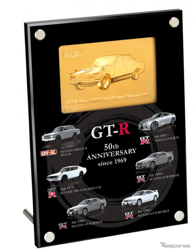 純金GT-Rプレート(イメージ)