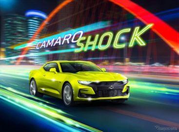 シボレー カマロ、ネオンカラーの限定モデル「ショックエディション」発売へ