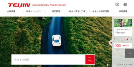 帝人、高機能素材搭載の低速EVを国内初公開へ…人とくるまのテクノロジー2019