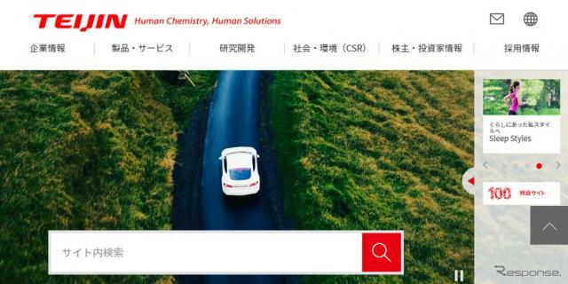 帝人(webサイト)
