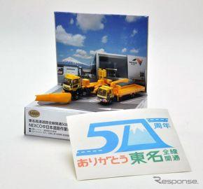 東名ハイウェイバス・道路維持作業車のミニカー発売へ 東名全線開通50周年記念