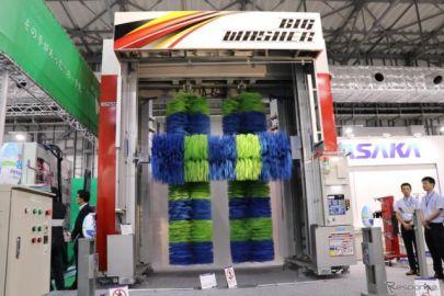 トラックもワゴンも洗える! 大型車用洗車機『ビッグウォッシャー』新型…オートサービスショー2019