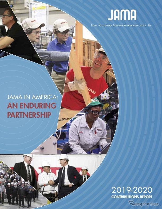レポート「JAMA IN AMERICA: An Enduring Partnership」の表紙
