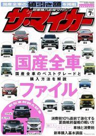 国産全車種を8つのカテゴリーに分類…あなたはどのカテゴリー?