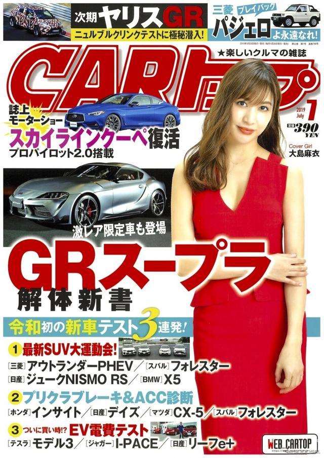 『CARトップ』7月号