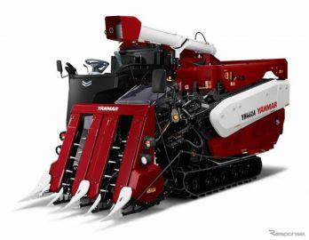 ヤンマー、担い手農家のニーズに応える「ベストマッチモデル」にコンバインを追加