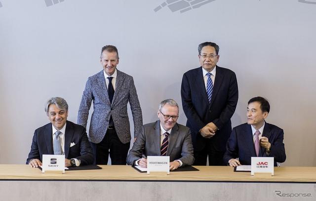 VWグループとJAC(安徽江淮汽車)との間で「スマートシティプロジェクト」の契約が交わされた《photo by Volkswagen》