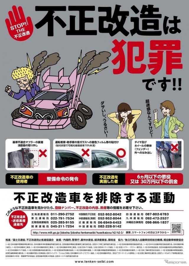 「不正改造車を排除する運動」のポスター・チラシ