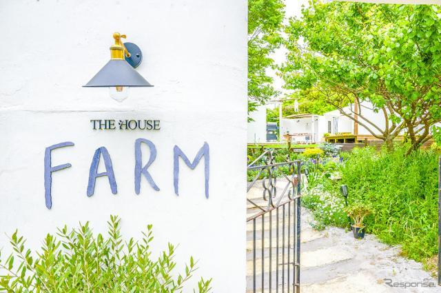 THE HOUSE FARM《写真 フォルクスワーゲングループジャパン》