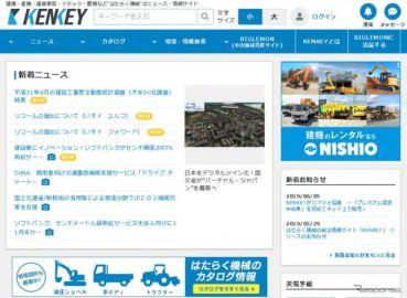 はたらく機械の総合情報サイト「KENKEY」、コマツ認定中古車をネット販売へ