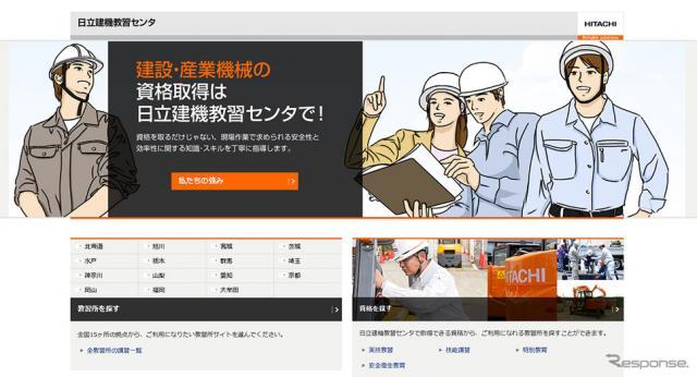 日立建機教習センタ(webサイト)
