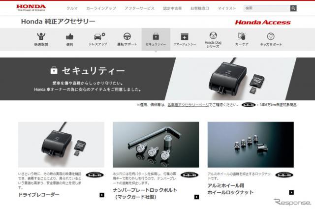 ホンダ公式Webサイト(ホンダアクセス)《写真 ホンダ》