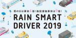 Rain Smart Driver2019《画像 日本スマートドライバー機構》