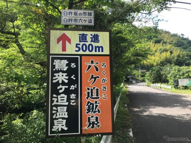 臼杵市の六ヶ迫鉱泉は胃腸にいい飲泉としても全国的にファンが多いという。《撮影 中込健太郎》
