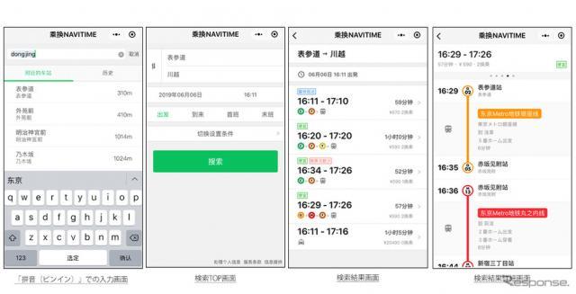 WeChatのミニプログラム向けに「乗換NAVITIME」アプリを提供《写真 ナビタイムジャパン》