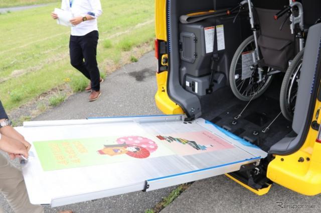 スロープ部には様々なデカールなどを貼ることも可能。車いすの利用者に限らず、海外からの旅行者の大型トランクなど、多岐にわたって重宝しているのだそうだ。(NV200タクシーユニバーサルデザイン)《撮影 中込健太郎》