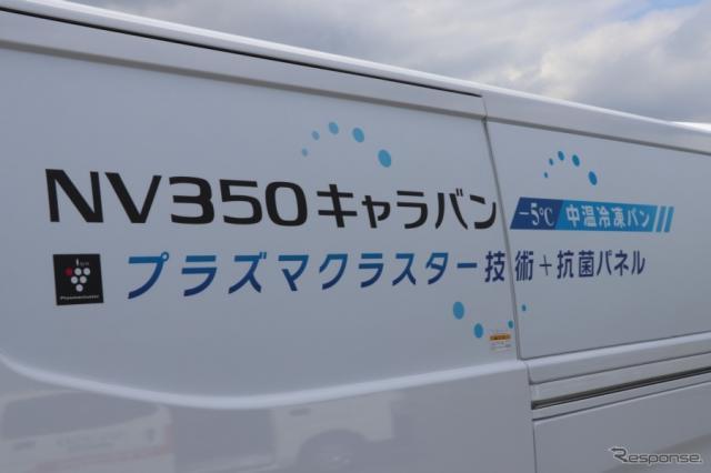 食品衛生やにおいなどに対する要望から、プラズマクラスターと抗菌パネルを採用した中温冷凍車。(NV350キャラバン)《撮影 中込健太郎》