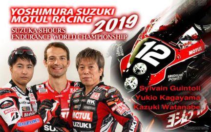 「スズキ代表としてファクトリーチームに挑戦」ヨシムラ、鈴鹿8耐 参戦体制を発表