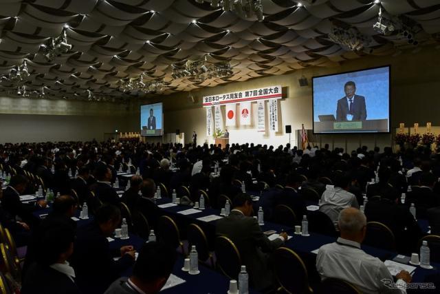 ロータスクラブ 第7回全国大会《写真 全日本ロータス同友会》