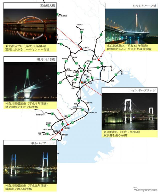 ライトダウンを実施する5つの橋《画像 首都高速道路》
