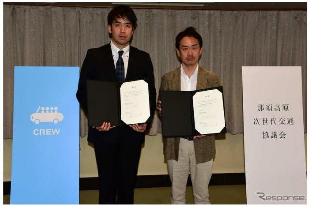 実証実験に関する合意書の調印式の様子。Azitの須藤信一朗取締役(左)、那須高原次世代交通協議会の片岡孝夫会長《写真 Azit》