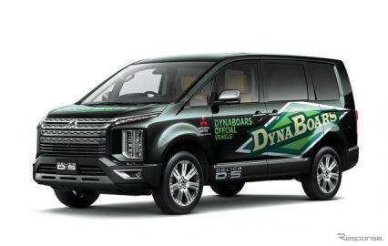 三菱 デリカ D:5、ラグビー「三菱重工相模原ダイナボアーズ」のサポートカーとして提供