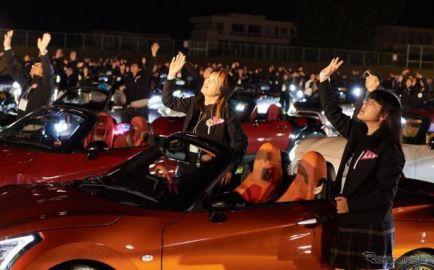 コペン の屋根を開けて星空鑑賞、5周年記念イベントでサーキット走行など 9月7日開催