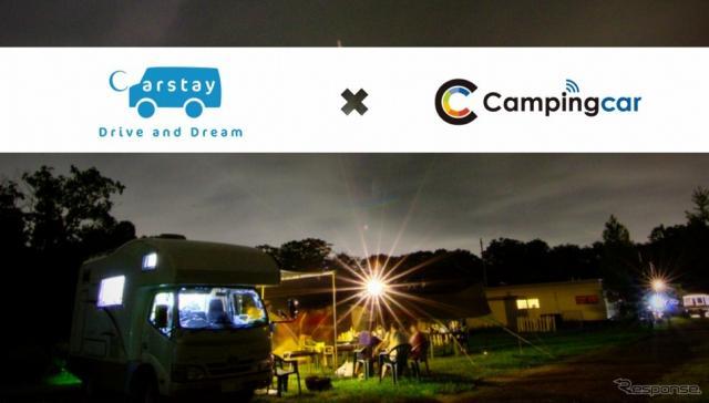 カーステイとキャンピングカーKKが業務提携《写真 カーステイ》