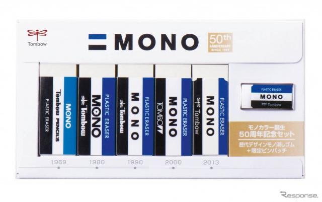 初代から全5世代のモノ消しゴム(モノカラー誕生50周年記念セット)《写真 トンボ鉛筆》
