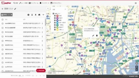 MapFan、有償会員サービスにビジネス向け新機能追加 30か所の一括ルート自動作成など