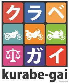 乗り比べて購入バイクを検討、新しい買い方「クラベガイ」サービス開始