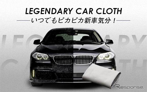 LEGENDARY CAR CLOTH《画像:阿芙》