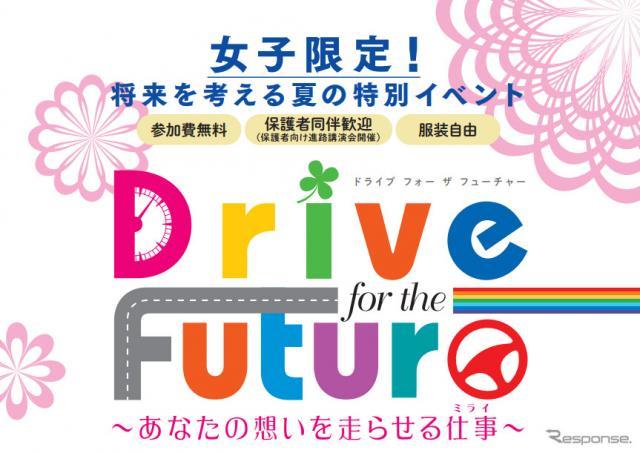 Drive for the future〜あなたの想いを走らせる仕事〜《画像 自工会》