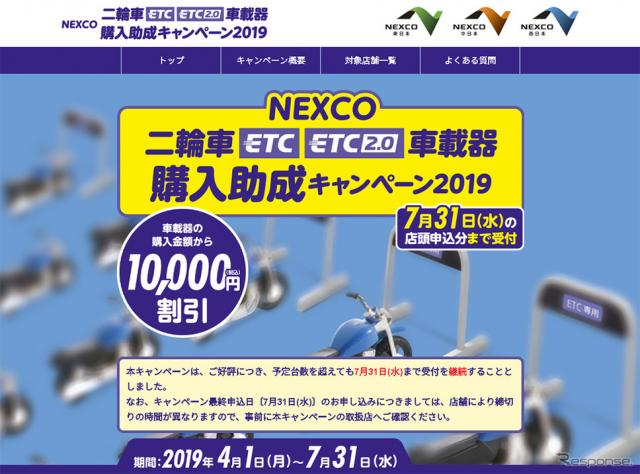 NEXCO 二輪車ETC/ETC2.0車載器購入助成キャンペーン 2019(WEBサイト)