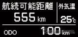 マルチインフォメーションディスプレイ(航続可能距離)《画像:トヨタ自動車》