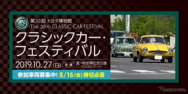 第30回 トヨタ博物館 クラシックカー・フェスティバル《画像 トヨタ博物館》