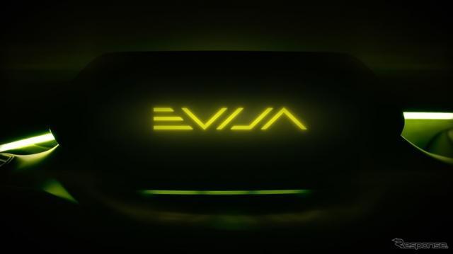 ロータスのEVハイパーカー、エヴァイアのロゴ《photo by Lotus》