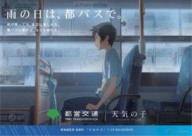 都営バス、新海誠監督最新作『天気の子』とタイアップ 「雨の日は、都バスで」