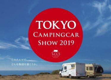 【東京キャンピングカーショー2019】東京ビッグサイトに180台以上が集結 7月20-21日