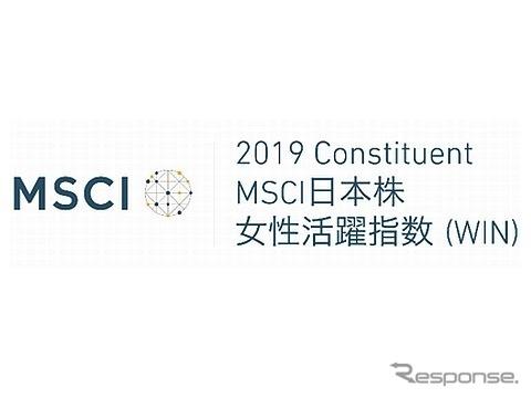 MSCI日本株女性活躍指数(WIN)《画像 MSCI》