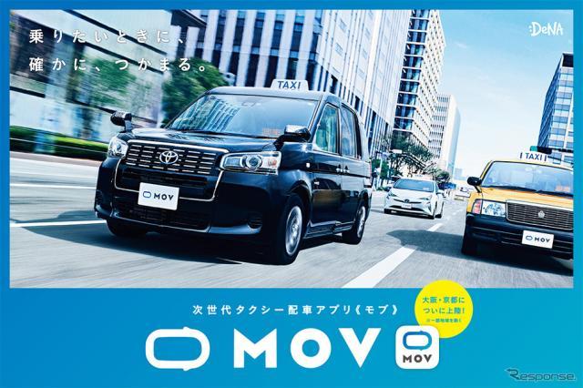 次世代タクシー配車アプリ「MOV(モブ)」《画像:DeNA》