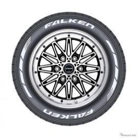 ファルケン、ドレスアップバン向けホワイトレタータイヤ「W11」発売へ