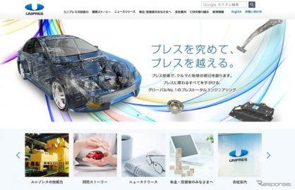ユニプレス、中国・武漢に車体用プレス部品製造・販売の子会社設立へ
